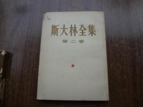 斯大林全集   第二卷   85品   53年一版一印