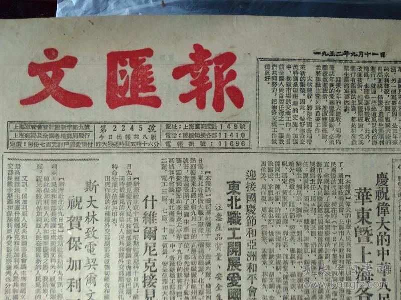 1952年9月11《文汇报》