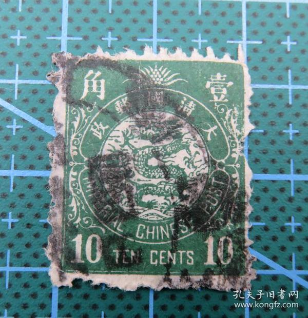 大清国邮政--石印蟠龙邮票--壹角--旧票