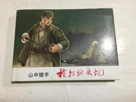 山中猎手:枪打地头蛇(上海人民美术.32开精装连环画).