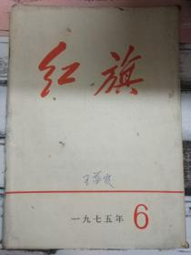 《红旗 1975第6期》学习马克思主义要做长期努力、货币交换和现实的阶级斗争.....
