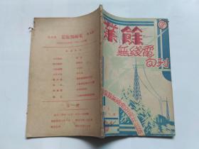 民国:1934年《业余无线电旬刊 》第五卷第九期