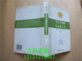 当代马克思主义研究丛书 第二卷:当代中国的马克思主义