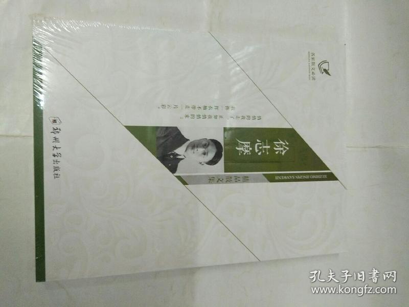 徐志摩精品散文集