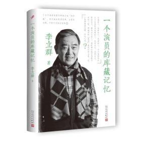 新书--一个演员的库藏记忆(精装)