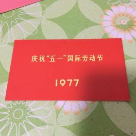 """请柬 1977庆祝""""五一""""国际劳动节 邀请函"""
