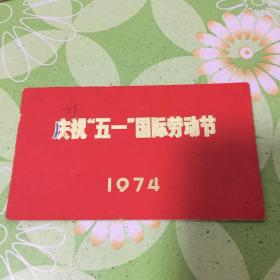 """请柬 1974 庆祝""""五一""""国际劳动节 邀请函"""