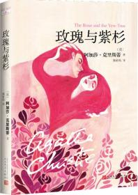 """阿加莎·克里斯蒂""""心之罪""""系列:玫瑰与紫杉"""