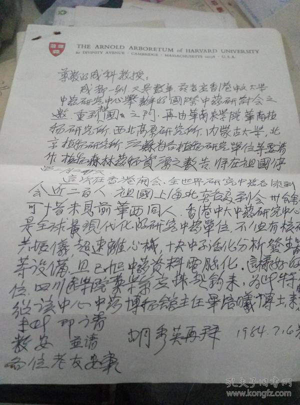 胡秀英写给谢成科的信