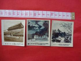 老照片---首都天安门、北京中山公园、+?【三张合售】