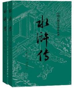中国古典文学读本丛书:水浒传[全二册]