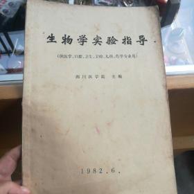 生物学实验指导(四川医学院)