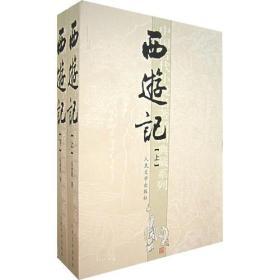 中国古代小说名著插图典藏系列:西游记(上下)
