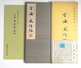 【空海:风信帖(珂罗版经折装1函1册)】弘法大师 《和汉墨宝选集》之一 1983年