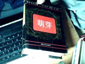 萌芽(世界文学名著)          QQ8