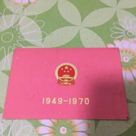 请柬 为庆祝中华人民共和国成立二十一周年游行大会1949-1970请柬一张(有毛语录)邀请函