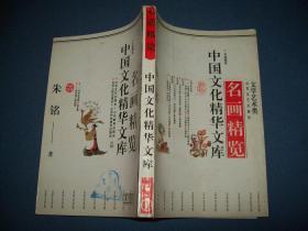 中国文化精华文库 名画精览-一版一印