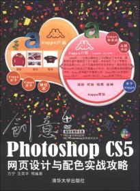 创意:Photoshop CS5网页设计与配色实战攻略