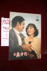大众电影1980.11.总第329期.刘文治.黄梅莹.中野良子、