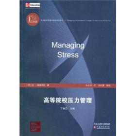 高校管理者书架:高等院校压力管理 全10册