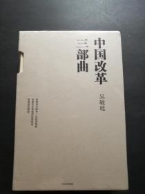 中国改革三部曲(精装三册全带函套,全新未开封)