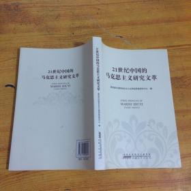 21世纪中国的马克思主义研究文萃