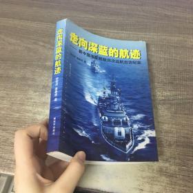 走向深蓝的航迹:新中国海军舰艇历次远航出访纪实