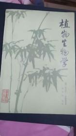 植物生物学(校注着签赠本)