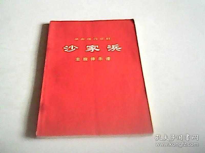 革命现代京剧--沙家浜主旋律乐谱