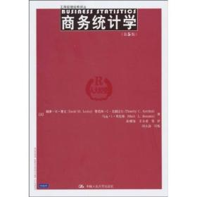 商务统计学   第5版