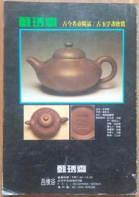 茶文化--1989.6年台湾出版《壶中天地》是书百页图文并茂的介绍各类紫砂壶!