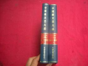 中国新文艺大系1976-1982短篇小说集上下(精装)