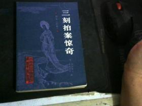 三刻拍案惊奇 北京大学出版社87年1印
