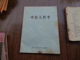 中医儿科学   8品   书口有团印迹   不影响学习使用