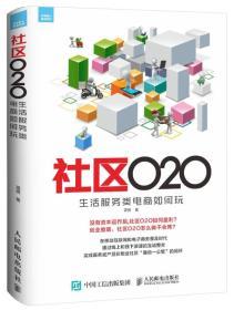 社区O2O生活服务类电商如何玩