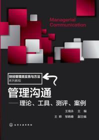管理沟通:理论、工具、测评、案例