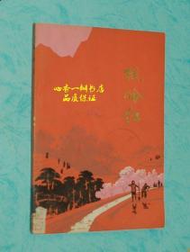 枫岭红(文革小说/馆藏自然旧近95品/见描述)