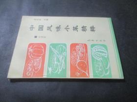 中国风味小菜精粹(叶菜类)