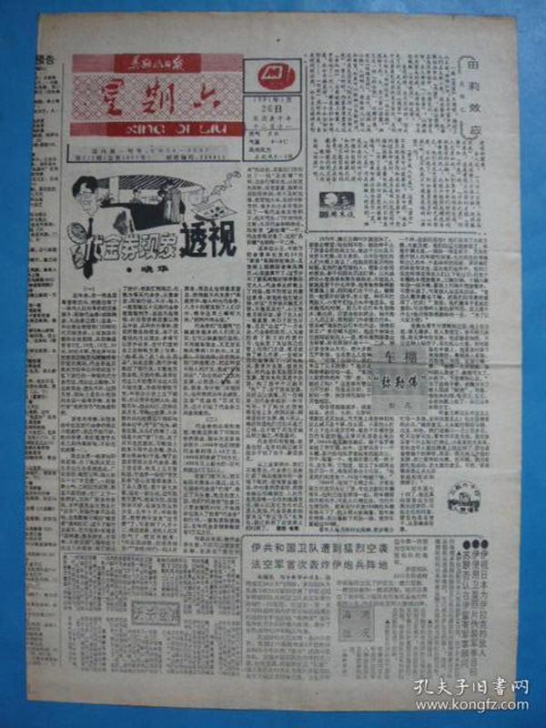 《马鞍山日报(星期六)》1991年1月26日,庚午年十二月十一。侯在台湾判刑