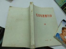 毛泽东思想万岁 1967年北京   16开