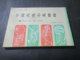中国风味小菜精粹(豆制品、豆菜、海鲜、禽蛋类)