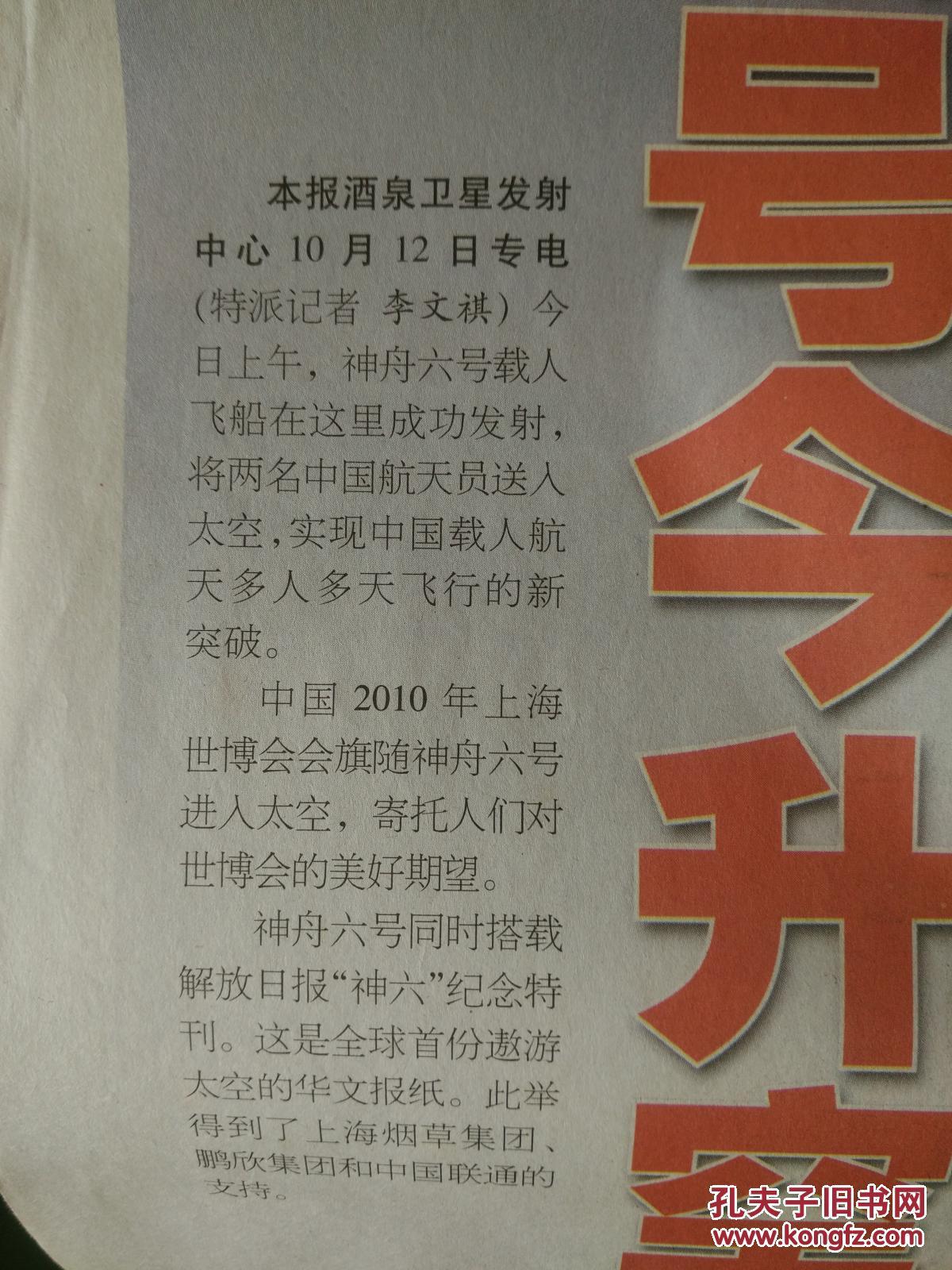 【图】解放日报视频2005年10月12号神舟六号儿的号外生图片