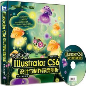 突破平面Illustrator CS6设计与制作深度剖析