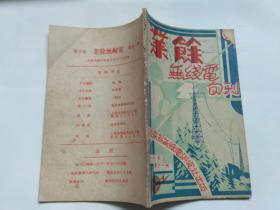 民国:1935年《业余无线电旬刊 》第五卷第十一期