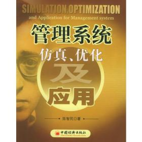 管理系统仿真、优化及应用