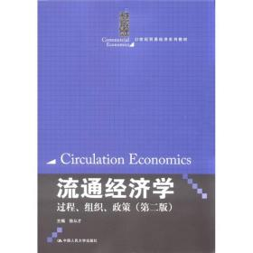 流通经济学:过程、组织、政策