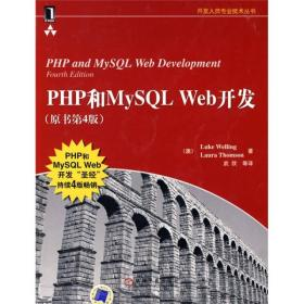 PHP和MySQL Web开发(原书第4版):PHP and MySQL Web Development, Fourth Edition