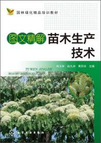图文精解苗木生产技术9787122233462(2242C)