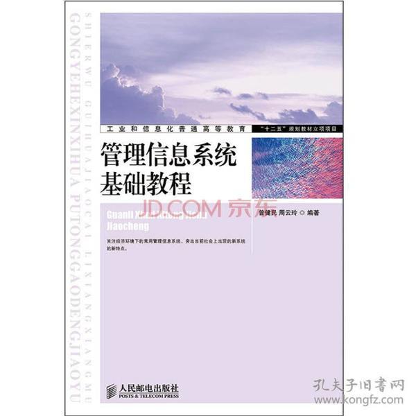 """管理信息系统基础教程(工业和信息化普通高等教育""""十二五""""规划教材立项项目)"""