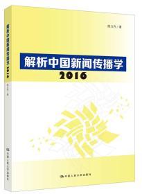 2016-解析中国新闻传播学